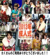 seijinsiki2013.jpg