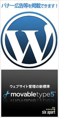 WordPress&Movable Type